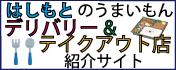 デリバリー&テイクアウト店紹介