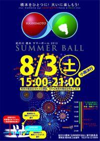 紀の川橋本SUMMER BALL 2013ポスター