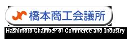 橋本商工会議所