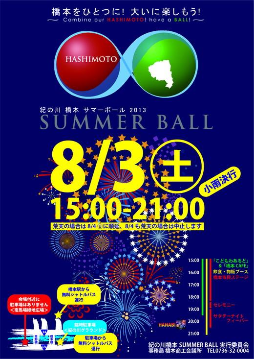 SUMMER BALL 2013ポスター