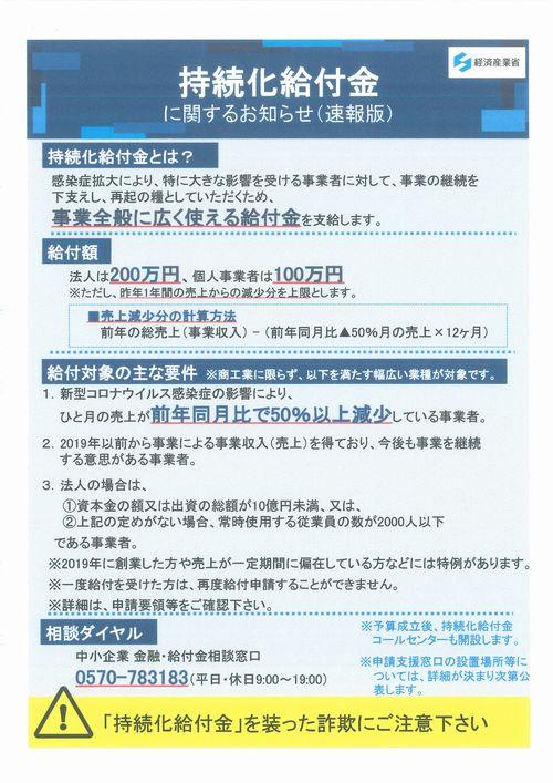 持続化給付金に関するお知らせ(速報版)