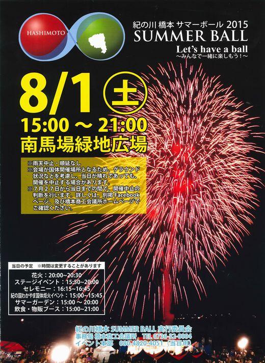 紀の川橋本SUMMER BALL2015