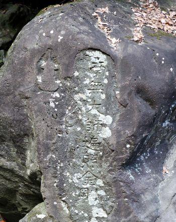 南無大師遍照金剛の文字と五輪塔