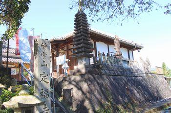 黒河道入口の定福寺